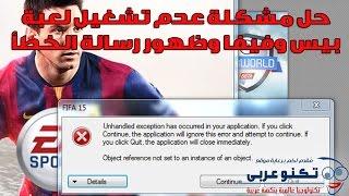 حل مشكلة عدم تشغيل لعبة بيس وفيفا وظهور رسالة خطأ unhandled exception ...