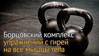 Борцовский комплекс упражнений с гирей на все мышцы тела(Упражнения с гирями развивают мышечную силу, выносливость и массу. Многие упражнения с гирей могут показат..., 2015-03-26T21:08:46.000Z)
