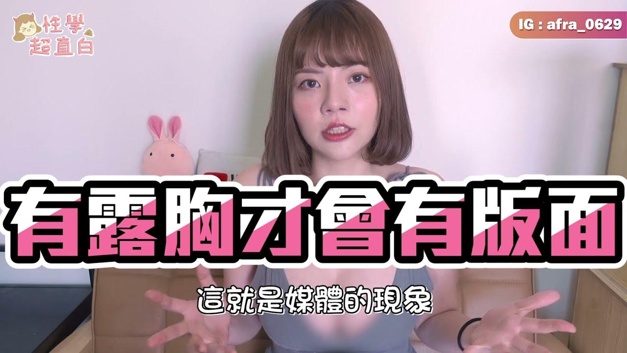 【性學小教室71】男生只愛大奶?小奶錯了嗎!亞洲男性最愛O罩杯!?|亞洲女性平均胸部大小