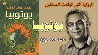 ملخص رواية يوتوبيا للكاتب أحمد خالد توفيق روايات مصرية قصيرة