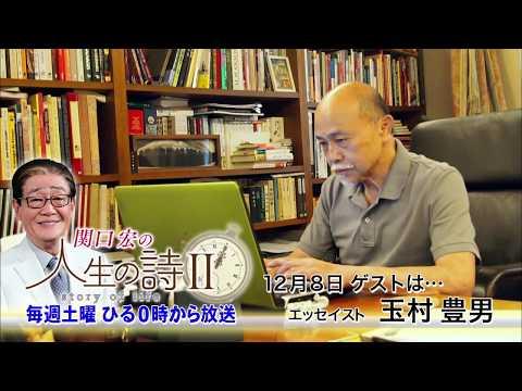 12/8(土)ひる12時「関口宏の人生の詩Ⅱ」(ゲスト:玉村豊男)