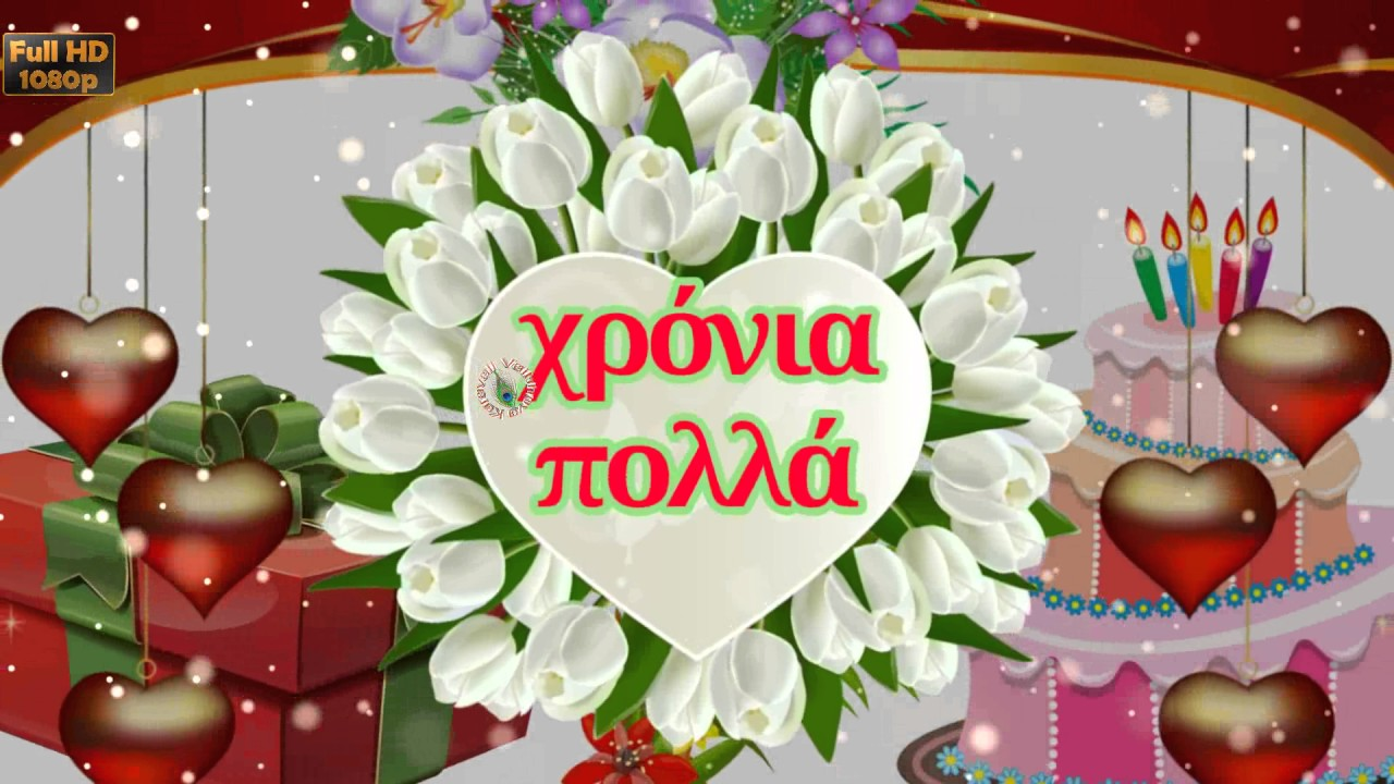 Birthday wishes in greek greetings messages ecard animation birthday wishes in greek greetings messages ecard animation latest happy birthday video m4hsunfo