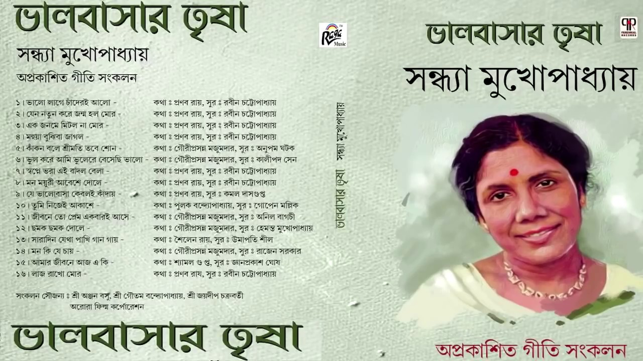 Best Of Sandhya Mukherjee | Evergreen Bengali Songs Audio Jukebox