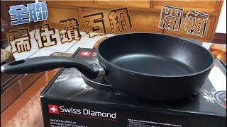 【開箱】全聯 瑞仕原裝 《頂級鑽石 深煎鍋 28cm》Ft.星星