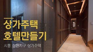 상가주택 호텔만들기(feat. 장현지구,지축지구,운정지…