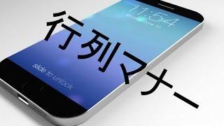 iphone6 発売 行列で 割り込み 麻雀 ? 中国モラル?? YouTubeで億万長...