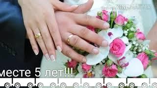 Годовщина свадьбы! 5лет - деревянная свадьба!