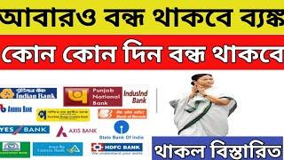 September bank close date || bank close news || bank latest news 2020