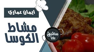 مشاط الكوسا - ايمان عماري
