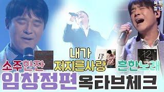 28탄 [옥타브 체크] 임창정편(Im Chang jun…