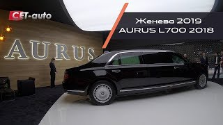 Обзор Aurus Senat L700 2018 года (Аурус лимузин -бронированная версия)