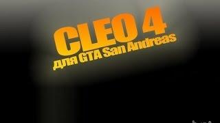 [ Обучение ] Как установить cleo для GTA samp 0.3.7