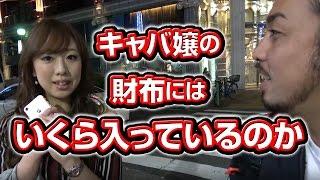 名古屋のキャバ嬢の財布の中身を徹底調査!意外な結果に驚き! thumbnail