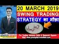 20 MARCH 2019 SWING TRADING STRATEGY का मौक़ा | Latest Share Market Tips | Latest Share Market Videos