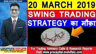 20 MARCH 2019 SWING TRADING STRATEGY का मौक़ा | Latest Share Market Tips | Latest Share Market Videos thumbnail