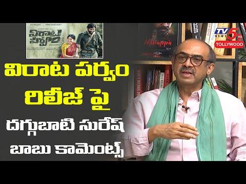 Daggubati Suresh Babu about Virata Parvam Movie Release on OTT   Rana Daggubati   TV5 Tollywood