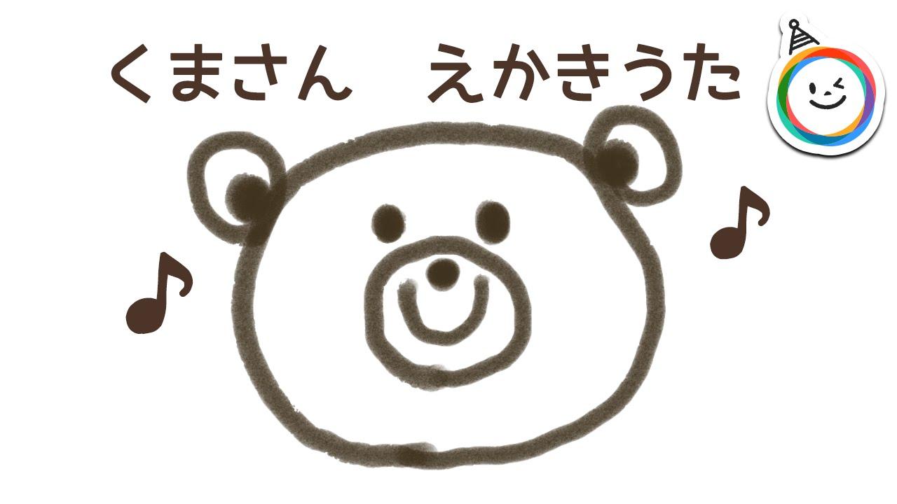 どうぶつの絵描き歌 【くまさん編】 - youtube