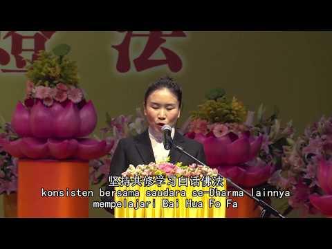 2017.4.23 Kesaksian Umat di Seminar Master Lu Jakarta, Indonesia 印尼·雅加达法会 同修发言 - 中印尼双语字幕