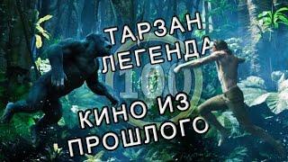 Тарзан. Легенда - Обзор за 100 секунд
