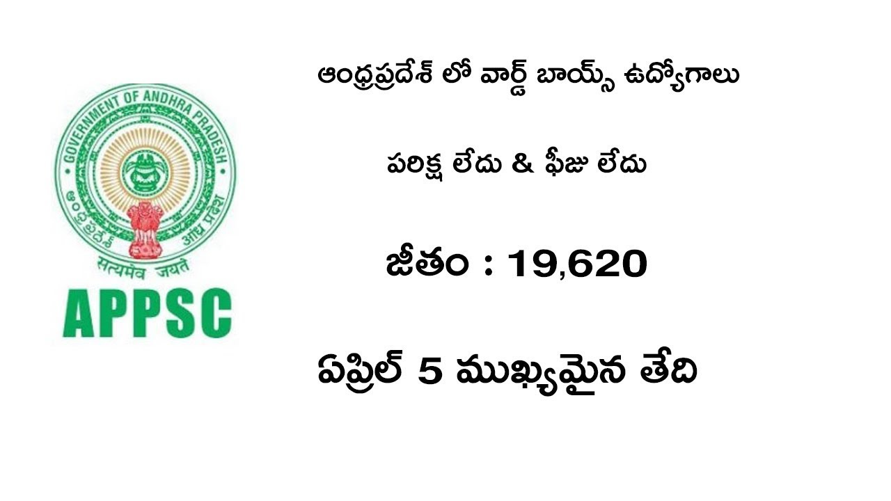 ANDHRA PRADESH WARD BOYS POSTS NOTIFICATION 2019 DETAILS
