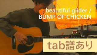 【tab譜あり】beautiful glider / BUMP OF CHICKEN【弾き語り】
