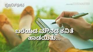 Bareyada Mounada Kavithe Haadayithu..