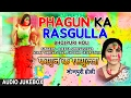 PHAGUN KA RASGULLA|BHOJPURI HOLI AUDIO SONGS JUKEBOX 2017|SINGERS -AJEETA,VINAY SHRIVASTAVA,SHOBHA