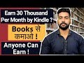 Make 30 Thousand Per Month| How to Earn from Kindle ? | Book Publishing | Praveen Dilliwala