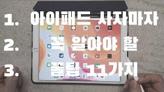 아이패드 처음 사자마자 꼭 알아야 할 팁들 11가지★★…