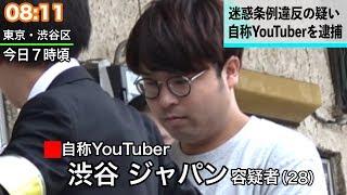 渋谷ジャパンの逮捕について。 thumbnail