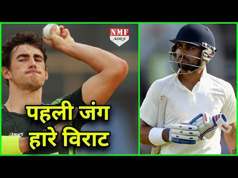 Kohli VS Starc- Mitchell Starc के सामने पस्त हुए Virat Kohli, Zero पर हुए out