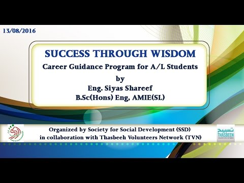 Career Guidance for Advance Level (A/L) students : Eng. Siyas Shareef