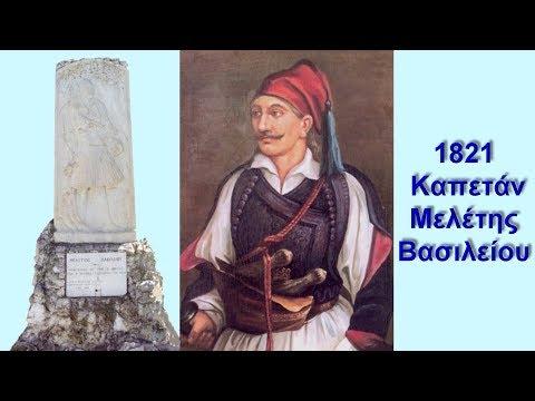 H ΧΡΥΣΗ ΑΥΓΗ τιμά τους ήρωες της πατρίδας - Καπετάν Μελέτης Βασιλείου - Ο απαλευθερωτής της Αθήνας