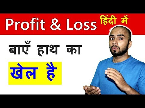 Profit and Loss for SSC CGL, Railways, CHSL, CPO, CDS (Part 1) In Hindi