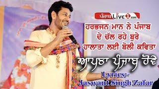 Harbhajan Maan Live || Apna Punjab Hove || New Punjabi Song 2018