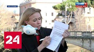 Италия попросила Китай о помощи в борьбе с коронавирусом. 60 минут от 11.03.20