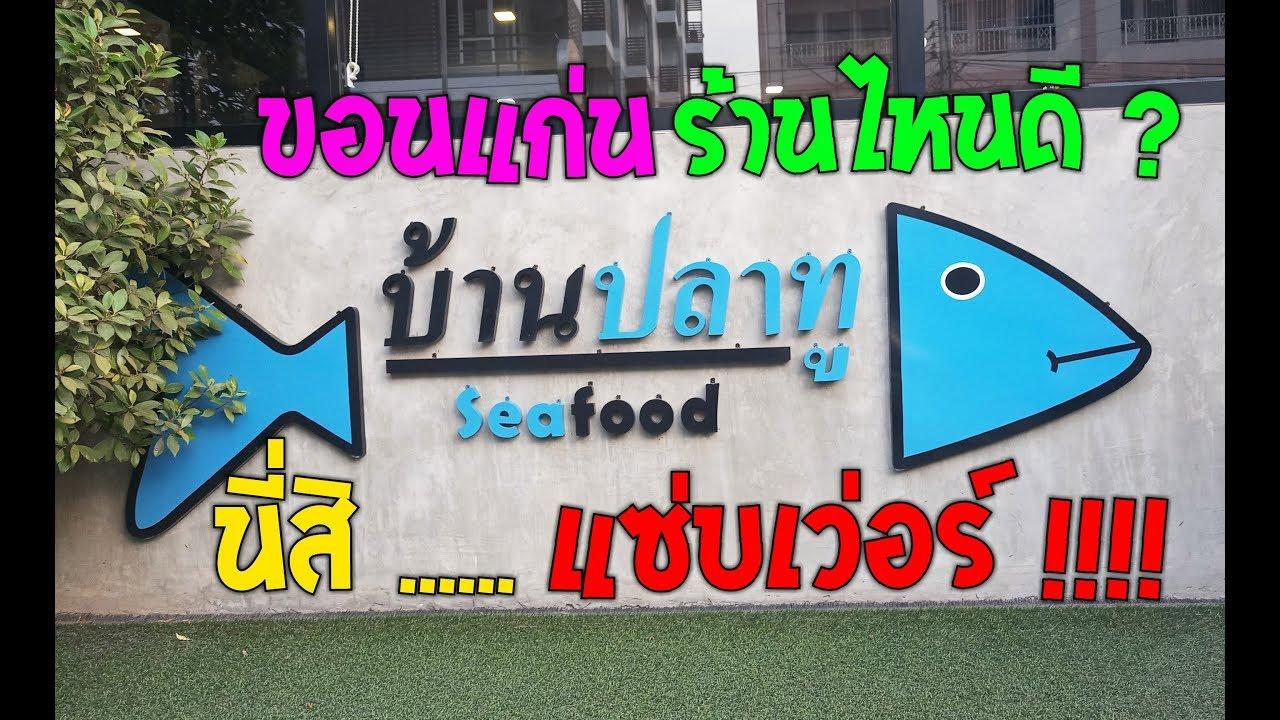 บ้านปลาทู ซีฟู้ด สูตรใต้ สดและแซ่บ seafood Khonkaen