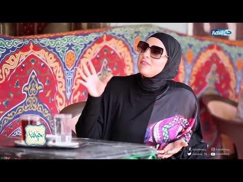 دعاء_فاروق تكشف لأول مرة عن السر الغامض داخل المنزل الأشهر لـريا وسكينة  بالأسكندرية