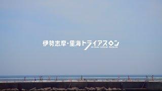 [ダイジェストムービー]伊勢志摩・里海トライアスロン大会2016(簡易版)