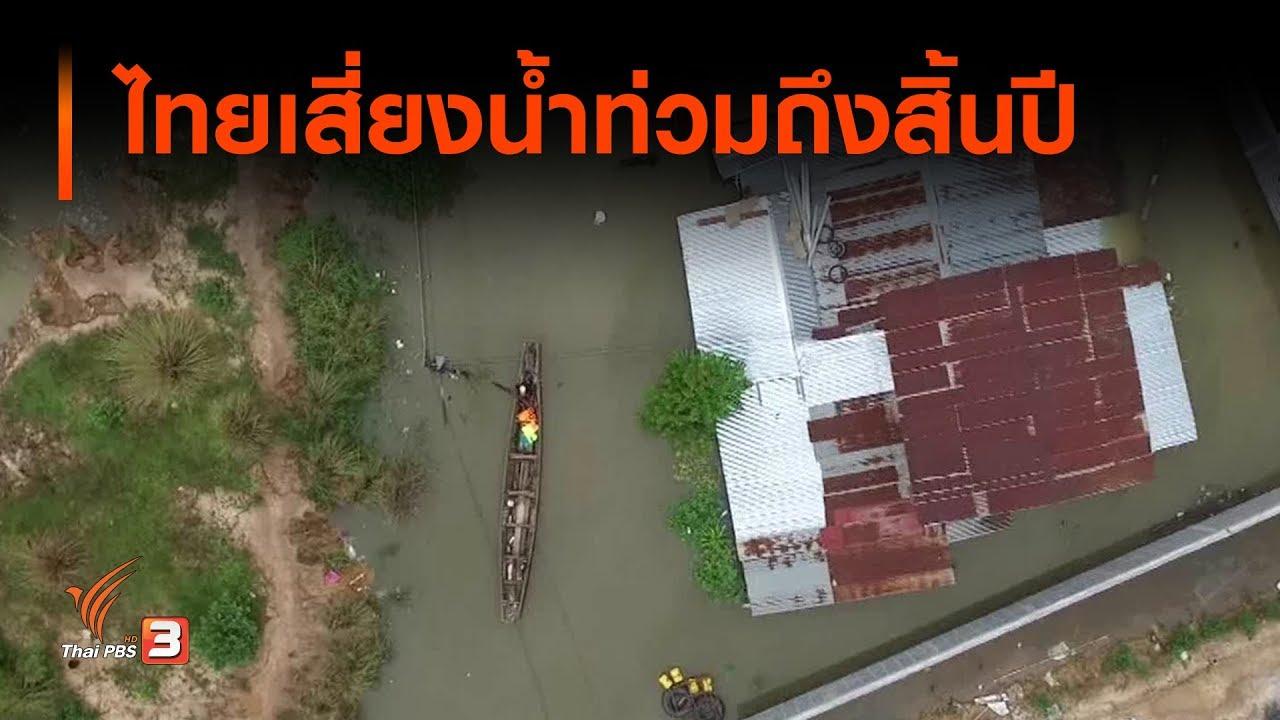 ไทยเสี่ยงน้ำท่วมถึงสิ้นปี : ส่องความเสี่ยง (25 ก.ย. 62)