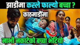 नाभी नकाटेको बच्चा भेटियो, झाडीमा कस्ले फाल्यो बच्चा ?  Himesh Neaupane New Video