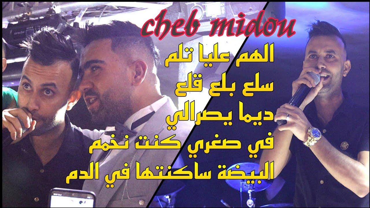 شاب ميدو يلهب حفل زفاف 5 نجوم خنشلة Cheb Midou Avec Yacine Cristiano live Choc 2021