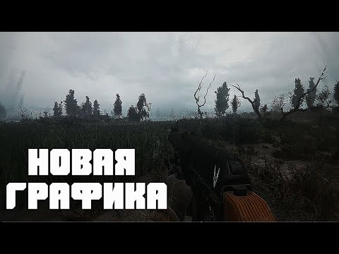 ЛУЧШИЙ РЕШЕЙД для STALKER ANOMALY - P.R.O.S.P.E.R.I.T.Y Reshade