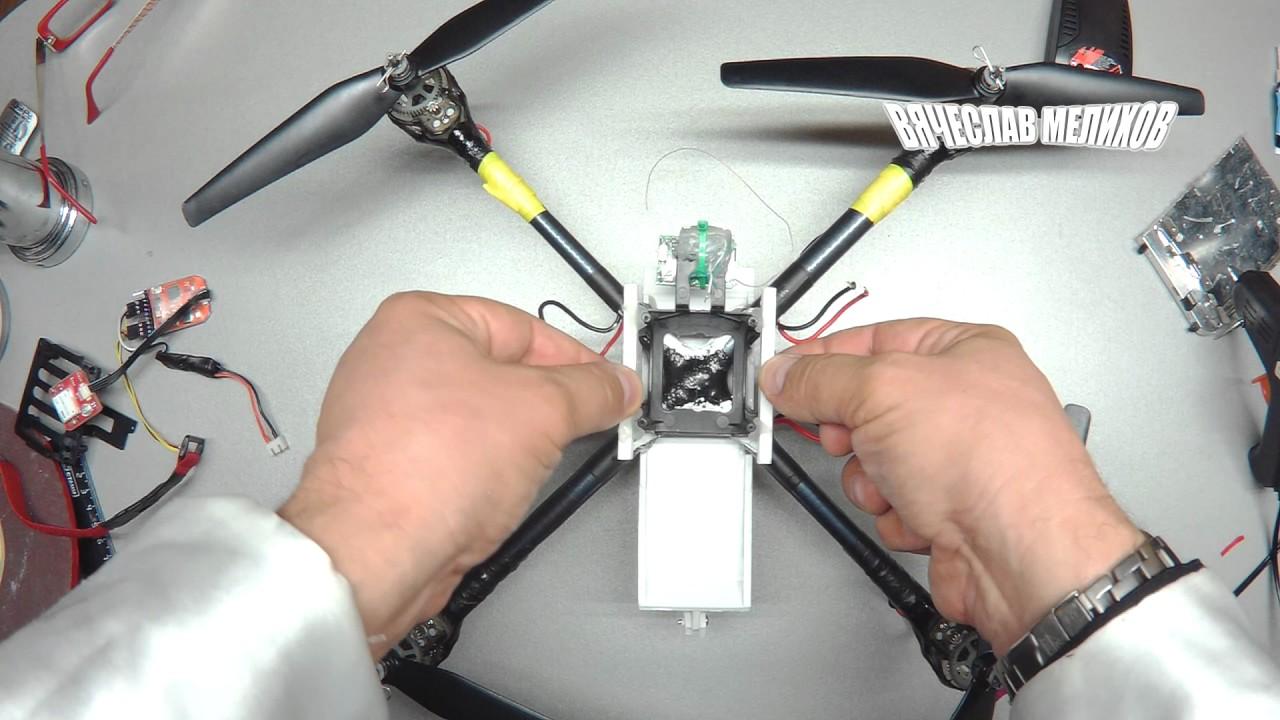 Самодельный дрон своими руками mavic air combo аксесуары