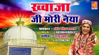 Khawaja Ji Mori Naiya | 2018 ख्वाजा के दीवाने जरूर सुने | ख्वाजा जी मोरी नैया (Chhote Chand Qadri)
