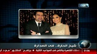 القاهرة والناس | شيخ الحارة .. الإعلامية بسمة وهبه والمخرج ميلاد أبى رعد الأفضل رمضان 2017!