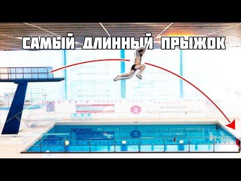 ПЕРЕПРЫГНУЛ БАССЕЙН С