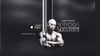 SERYOGA - 50 оттенков cерого