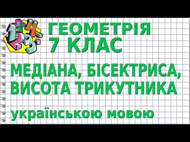 7 клас. Геометрія. МЕДІАНА, БІСЕКТРИСА, ВИСОТА ТРИКУТНИКА.