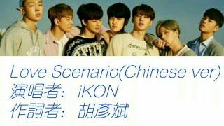 【繁中韓字】iKON-Love Scenario Official Chinese Ver.(官方中文版)
